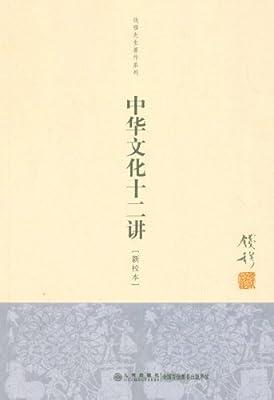 中华文化十二讲.pdf