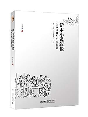 话本小说叙论:文本诠释与历史构建.pdf