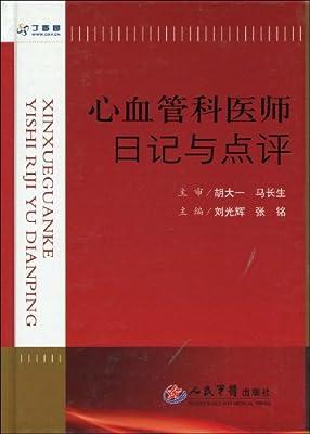 心血管科医师日记与点评.pdf