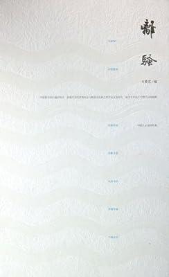 中国最美图书:离骚.pdf