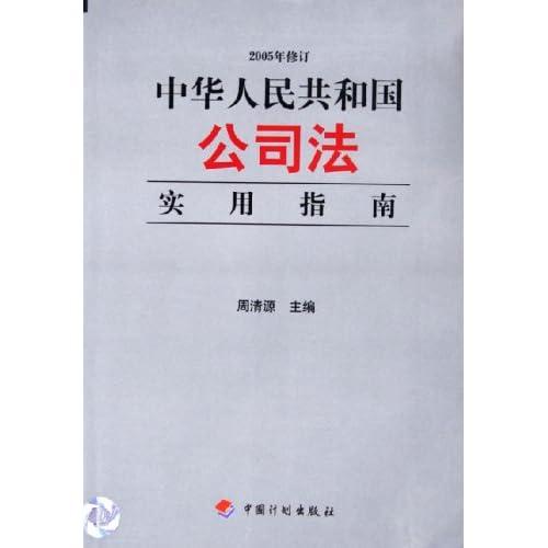 中华人民共和国公司法实用指南(2005年修订)