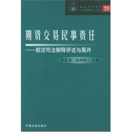 期货交易民事责任(期货司法解释评述与展开)