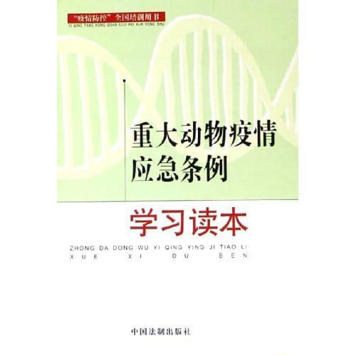 重大动物疫情应急条例学习读本(疫情防控全国培训用书)