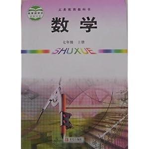 2013全新青岛版课本数学书初一7七年级上册教材教科书