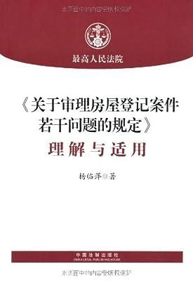 《关于审理房屋登记案件若干问题的规定》理解与适用:法治政府与行政审判.pdf