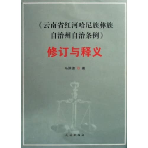 云南省红河哈尼族彝族自治州自治条例修订与释义