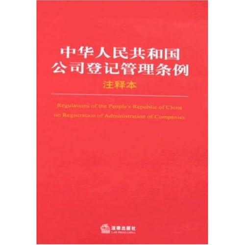 中华人民共和国公司登记管理条例注释本