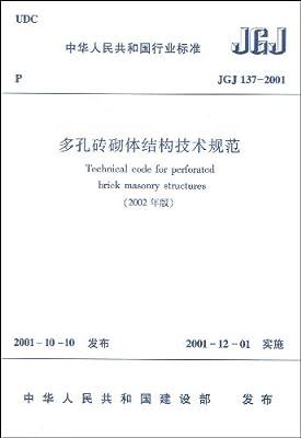 JGJ 137-2001 多孔砖砌体结构技术规范.pdf
