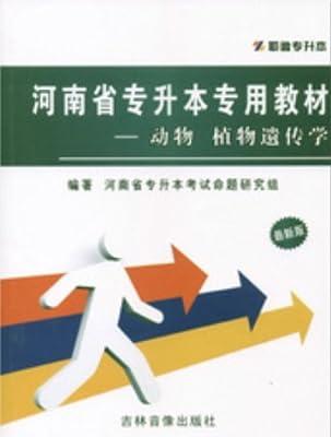 2014耶鲁专升本 正版2014年最新版河南省专升本考试教材 动物植物遗传学 2014河南专升本.pdf