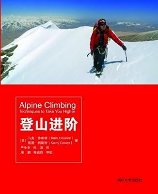 登山进阶.pdf