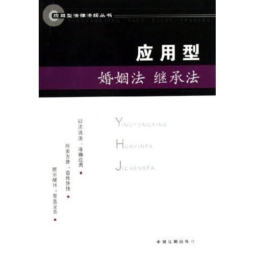 应用型婚姻法继承法/应用型法律法规丛书