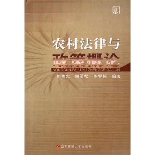 农村法律与政策理论