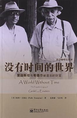 科学咖啡馆系列•没有时间的世界:爱因斯坦与哥德尔被遗忘的财富.pdf