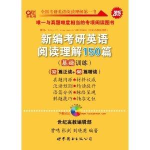 2015高教版 新编考研英语阅读理解150篇.pdf