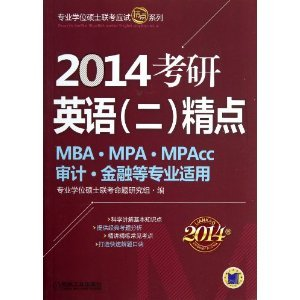 2014精点教材 专业学位硕士联考应试精点系列:考研英语精点.pdf