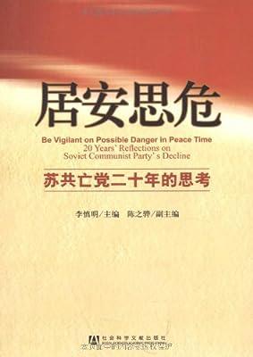 居安思危:苏共亡党二十年的思考.pdf