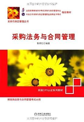 采购法务与合同管理.pdf