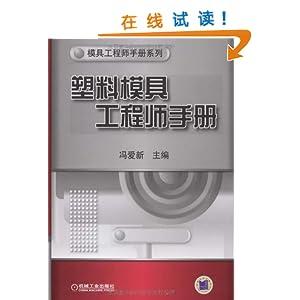塑料模具工程师图书/冯爱新-平面-亚马逊法国当代著名手册设计师图片