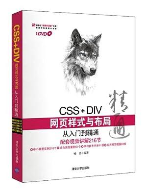 CSS+DIV网页样式与布局从入门到精通.pdf