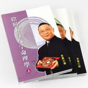 2014新书 李居明书籍 阴阳五行八字命理学 佛教书籍 家居风水理论.pdf