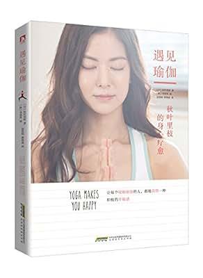 遇见瑜伽:秋叶里枝的身心疗愈.pdf