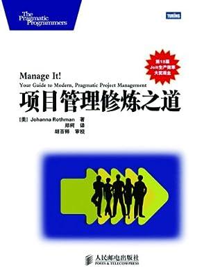 项目管理修炼之道.pdf