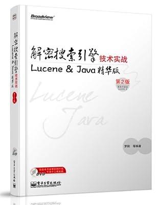 解密搜索引擎技术实战:Lucene & Java精华版.pdf