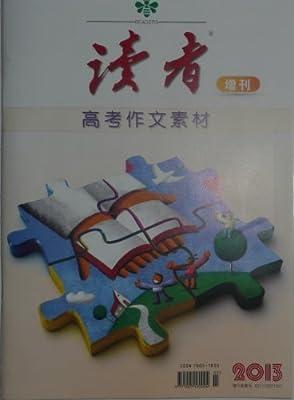 读者增刊 2013 高考作文素材 现货.pdf