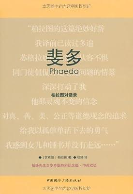 斐多:柏拉图对话录.pdf