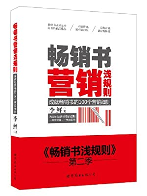 畅销书营销浅规则:成就畅销书的100个营销细则.pdf