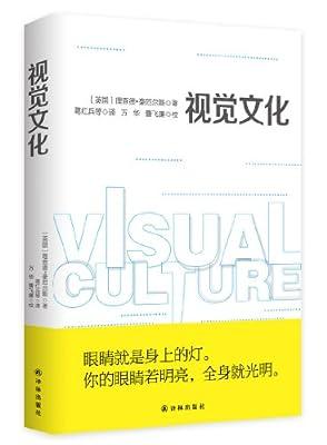 视觉文化.pdf