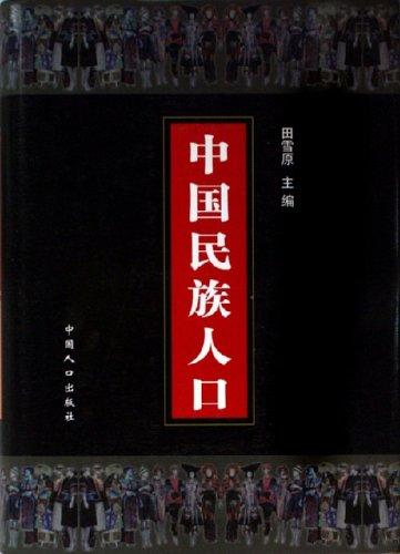 ) (精装) 田雪原-中国民族人口4 精装