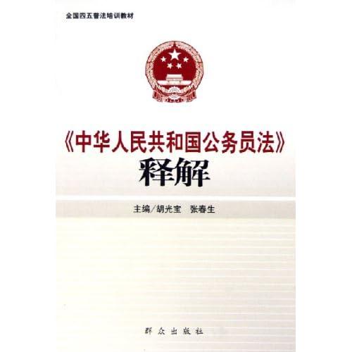 中华人民共和国公务员法释解(全国四五普法培训教材)