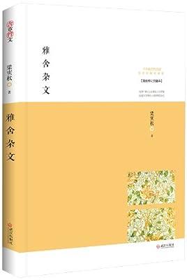 雅舍杂文.pdf