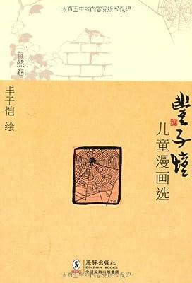 丰子恺儿童漫画选•自然卷.pdf