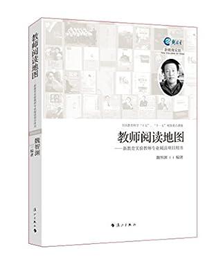 新教育实验教师专业阅读项目用书:教师阅读地图.pdf
