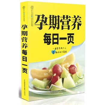 孕期营养每日一页/亲亲乐读系列.pdf
