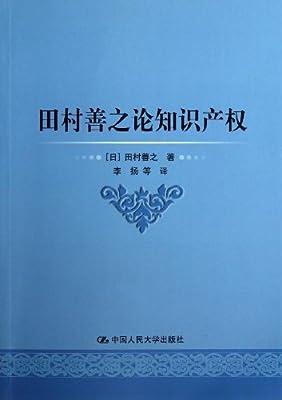 田村善之论知识产权.pdf