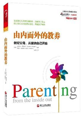 由内而外的教养:做好父母,从接纳自己开始.pdf