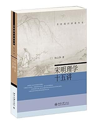 宋明理学十五讲.pdf