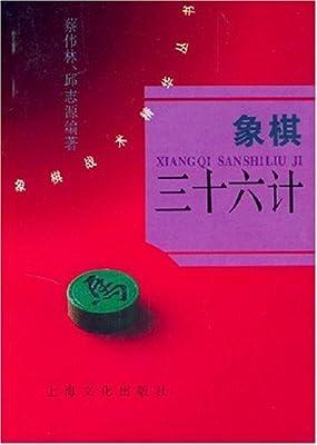 象棋三十六计.pdf