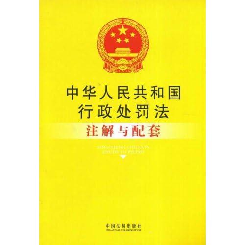 中华人民共和国行政处罚法注解与配套