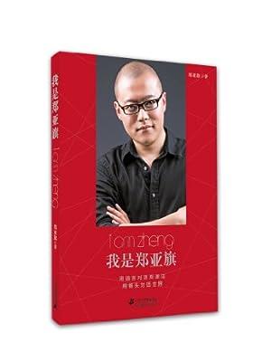 我是郑亚旗.pdf
