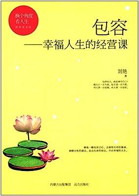 包容:幸福人生的经营课.pdf