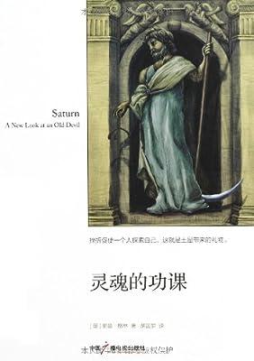 灵魂的功课.pdf