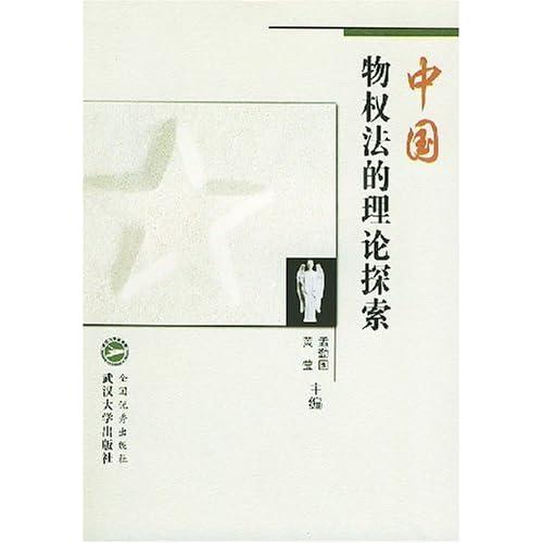 中国物权法的理论探索