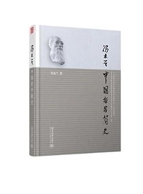 中国哲学简史.pdf