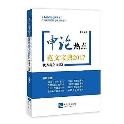 公务员录用考试全书·申论热点范文宝典:优秀范文100篇.pdf