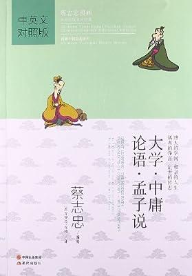 蔡志忠漫画中国传统文化经典:大学•中庸•论语•孟子说.pdf