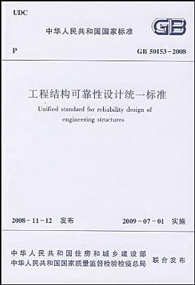 中华人民共和国国家标准:GB 50153-2008 工程结构可靠性设计统一标准.pdf